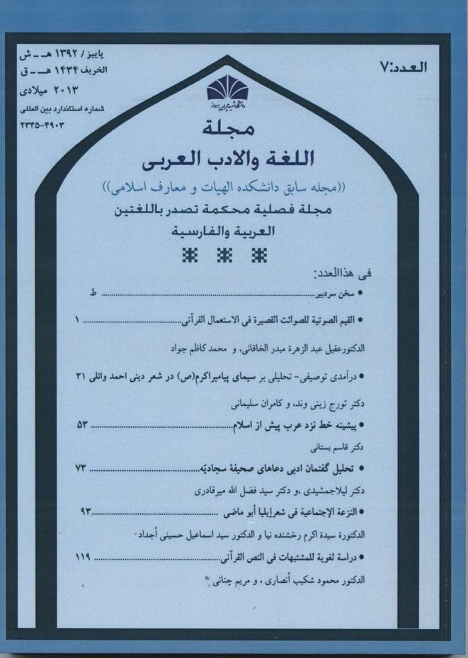 اللغه والادب العربی